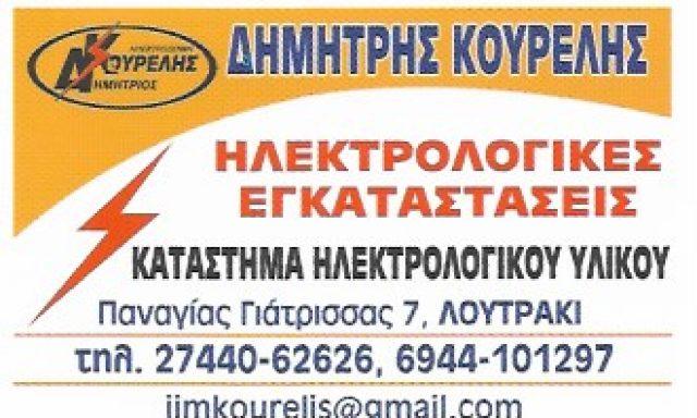 ΗΛΕΚΤΡΟΔΟΜΗ ΟΕ-ΚΟΥΡΕΛΗΣ ΔΗΜΗΤΡΗΣ