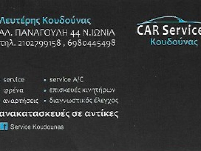 CAR SERVICES ΚΟΥΔΟΥΝΑΣ-ΚΟΥΔΟΥΝΑΣ ΛΕΥΤΕΡΗΣ