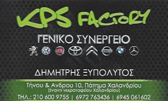 KPS FACTORY – ΞΥΠΟΛΥΤΟΣ ΔΗΜΗΤΡΗΣ