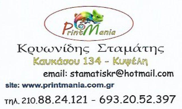 PRINTMANIA-ΚΡΥΩΝΙΔΗΣ ΣΤΑΜΑΤΗΣ