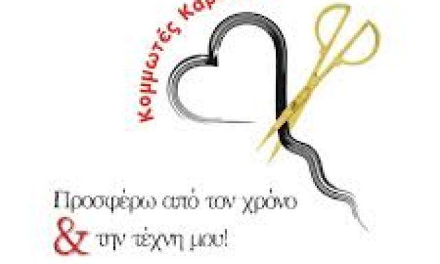 GEORGE &LAMPRINA HAIR STYLING-ΓΑΖΗΣ ΓΕΩΡΓΙΟΣ