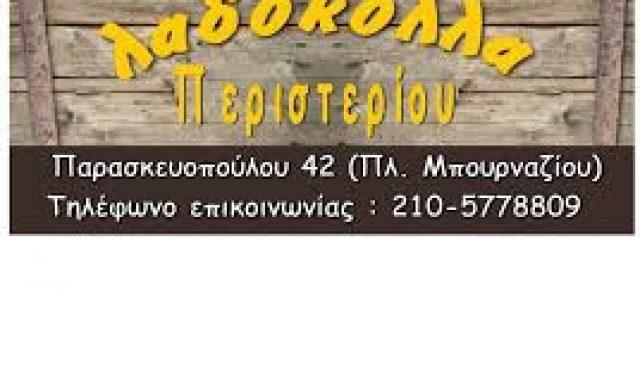 ΛΑΔΟΚΟΛΛΑ – ΤΣΑΛΤΑΣ ΝΙΚΟΛΑΟΥ ΙΚΕ
