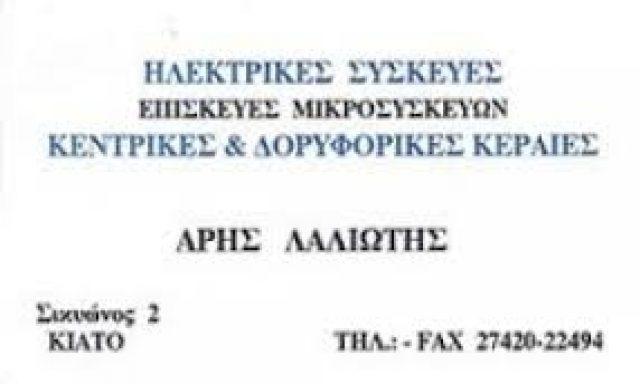 ΛΑΛΙΩΤΗΣ ΑΡΙΣΤΟΤΕΛΗΣ