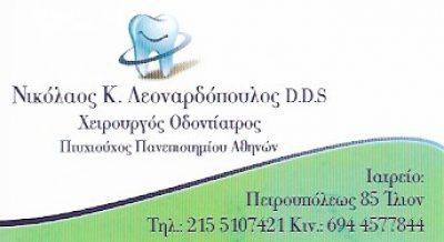 ΛΕΟΝΑΡΔΟΠΟΥΛΟΣ ΝΙΚΟΛΑΟΣ
