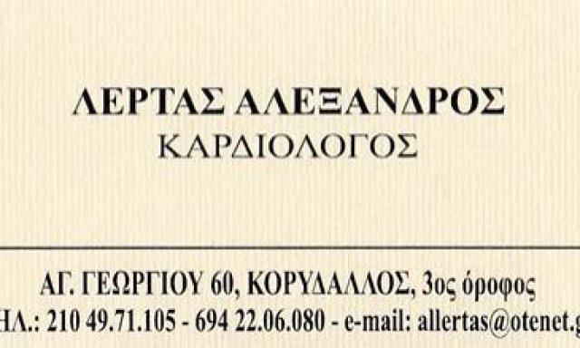 ΛΕΡΤΑΣ ΑΛΕΞΑΝΔΡΟΣ