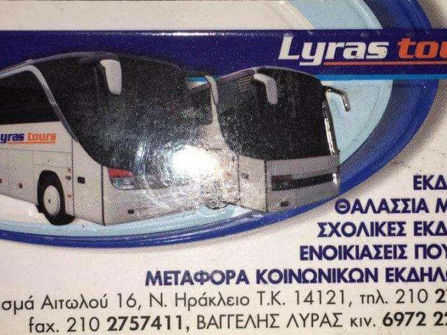 LYRAS TOURS-ΛΥΡΑΣ ΕΥΑΓΓΕΛΟΣ
