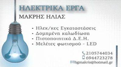 ΜΑΚΡΗΣ ΗΛΙΑΣ