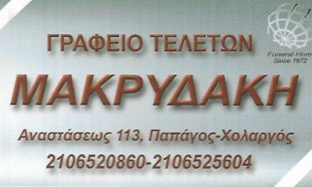 ΓΡΑΦΕΙΟ ΤΕΛΕΤΩΝ ΜΑΚΡΥΔΑΚΗ