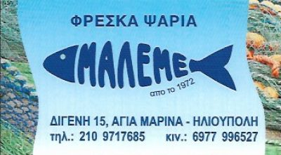 ΜΑΛΕΜΕ – ΔΕΡΜΙΤΖΑΚΗΣ ΕΜΜΑΝΟΥΗΛ