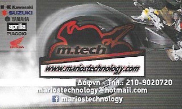 MARIOS TECHNOLOGY SERVICE-ΣΠΥΡΟΠΟΥΛΟΣ ΜΑΡΙΟΣ