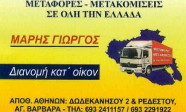 ΜΑΡΗΣ ΓΙΩΡΓΟΣ
