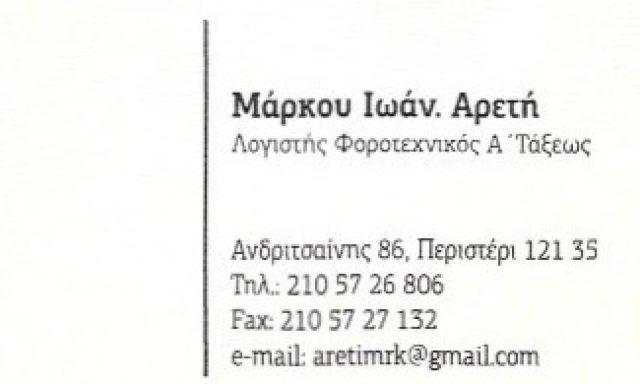 ΜΑΡΚΟΥ I. ΑΡΕΤΗ