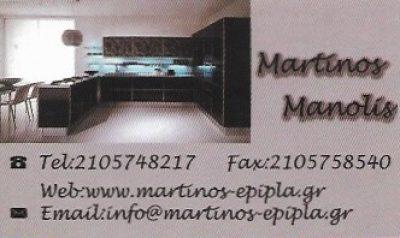 ΑΦΟΙ Μ ΜΑΡΤΙΝΟΥ ΟΕ-ΜΑΡΤΙΝΟΣ ΜΙΧΑΛΗΣ