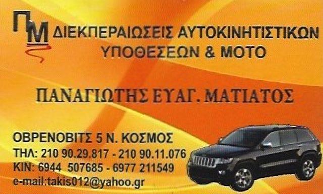 ΜΑΤΙΑΤΟΣ ΠΑΝΑΓΙΩΤΗΣ