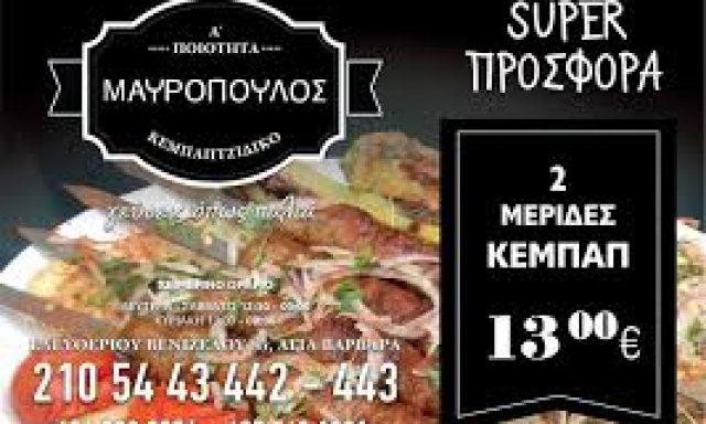 ΚΕΜΠΑΠΤΖΙΔΙΚΟΝ ΜΑΥΡΟΠΟΥΛΟΣ