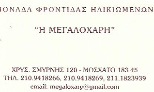 Η ΜΕΓΑΛΟΧΑΡΗ ΜΟΝ ΙΚΕ