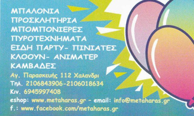 ΜΕΤΑ ΧΑΡΑΣ – ΤΖΕΛΛΟΣ ΕΛΕΥΘΕΡΙΟΣ