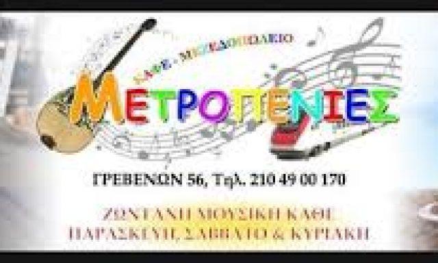 ΜΕΤΡΟΠΕΝΙΕΣ-ΣΠΑΝΟΣ ΑΛΕΞΑΝΔΡΟΣ