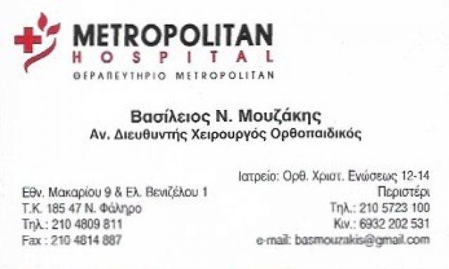 ΜΟΥΖΑΚΗΣ ΒΑΣΙΛΕΙΟΣ