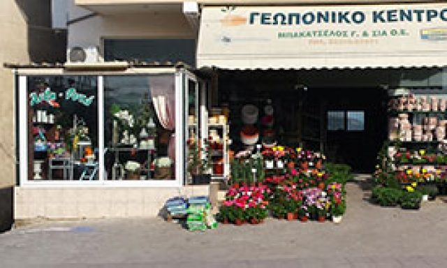 ΓΕΩΠΟΝΙΚΟ ΚΕΝΤΡΟ-ΜΠΑΚΑΤΣΕΛΟΥ Σ & Ν ΓΕΩΡΓΙΟΥ ΟΕ
