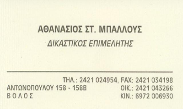 ΜΠΑΛΛΟΥΣ ΑΘΑΝΑΣΙΟΣ