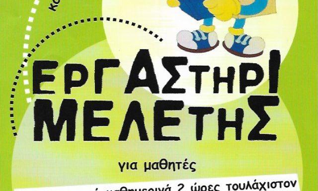 ΕΡΓΑΣΤΗΡΙΟ ΜΕΛΕΤΗΣ-ΜΠΑΡΔΑΝΗ ΙΩΑΝΝΑ ΚΑΙ ΜΑΡΙΑ ΟΕ
