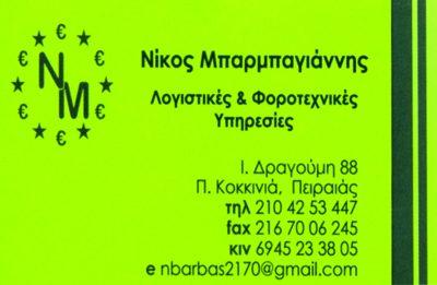 ΜΠΑΡΜΠΑΓΙΑΝΝΗΣ ΝΙΚΟΣ