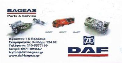 DAF BAGEAS TRUCK GEAR-ΜΠΑΓΕΑΣ ΤΡΥΦΩΝ