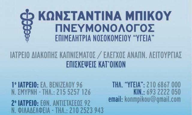 ΜΠΙΚΟΥ ΚΩΝΣΤΑΝΤΙΝΑ