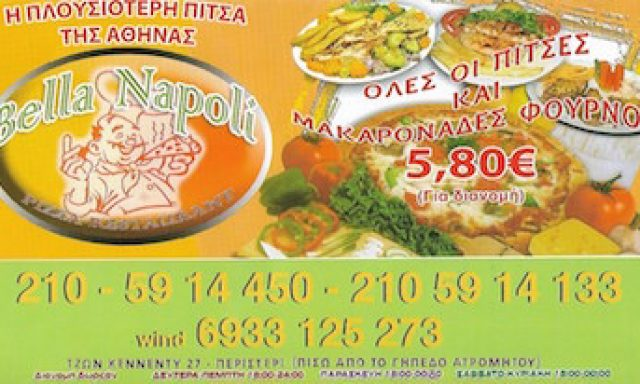 BELLA NAPOLI-ΠΟΛΥΧΡΟΝΑΚΗΣ ΝΙΚΟΛΑΟΣ