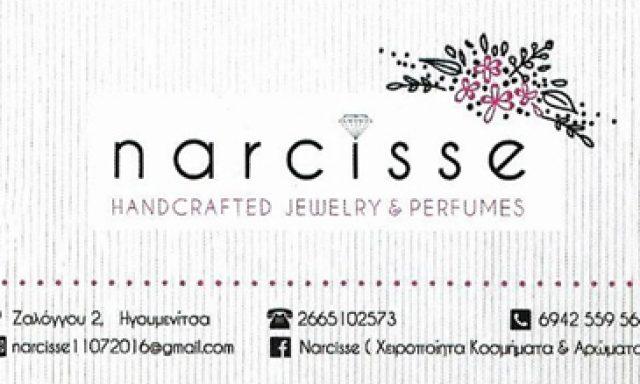 NARCISSE – ΠΑΠΑΔΟΠΟΥΛΟΣ ΚΩΝΣΤΑΝΤΙΝΟΣ