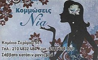 NIA-ΜΙΜΗΓΙΑΝΝΗ ΠΑΡΘΕΝΙΑ