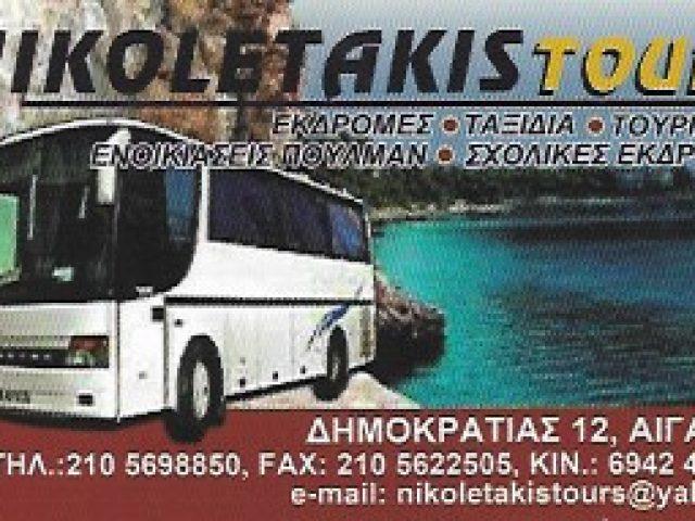 NIKOLETAKIS TOURS – ΝΙΚΟΛΕΤΑΚΗΣ Γ ΚΑΙ ΣΙΑ ΟΕ