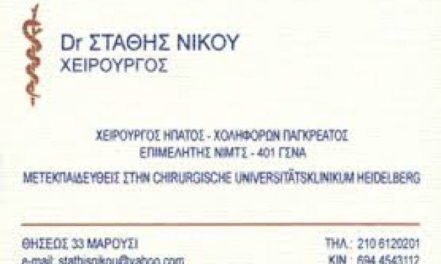 Dr ΝΙΚΟΥ ΣΤΑΘΗΣ