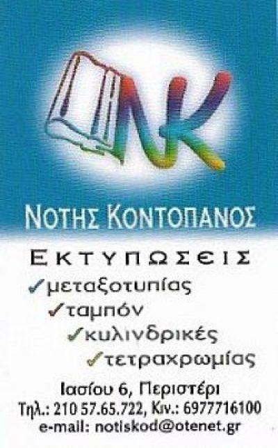 ΚΟΝΤΟΠΑΝΟΣ ΝΟΤΗΣ