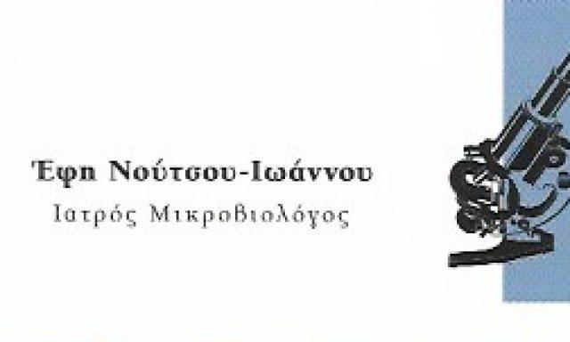 ΝΟΥΤΣΟΥ ΕΥΘΥΜΙΑ Κ.