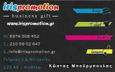 IRIS PROMOTION GIFTS