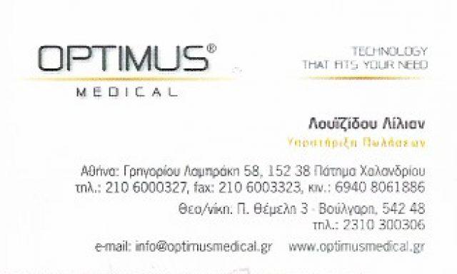 OPTIMUS MEDICAL-ΝΙΑΡΧΟΣ ΓΕΩΡΓΙΟΣ