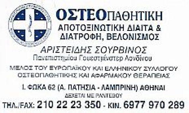 ΣΟΥΡΒΙΝΟΣ ΑΡΙΣΤΕΙΔΗΣ
