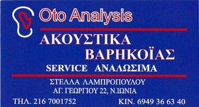 OTO ANALYSIS-ΛΑΜΠΡΟΠΟΥΛΟΥ ΣΤΥΛΙΑΝΗ
