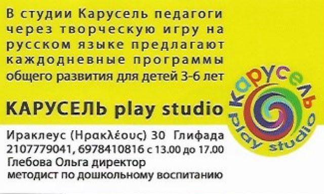 KARUSEL PLAY STUDIO