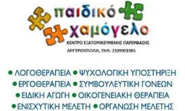 ΠΑΙΔΙΚΟ ΧΑΜΟΓΕΛΟ-ΣΤΕΡΓΙΟΥ ΑΓΓΕΛΙΚΗ