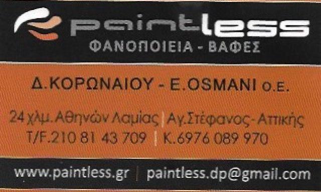 PAINTLESS-ΚΟΡΩΝΑΙΟΣ ΠΑΡΑΣΧΟΣ