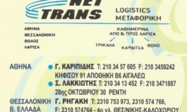 NET TRANS ΠΑΠΑΔΑΚΗΣ