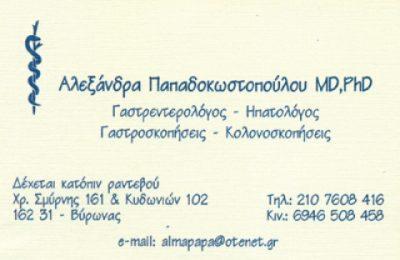 ΠΑΠΑΔΟΚΩΣΤΟΠΟΥΛΟΥ ΑΛΕΞΑΝΔΡΑ MD, PhD