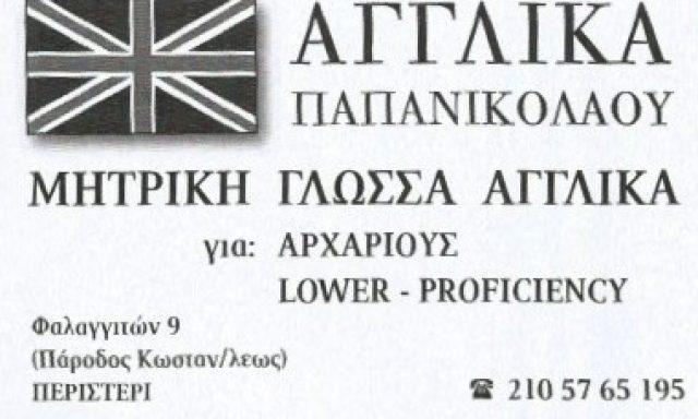 ΑΓΓΛΙΚΑ ΠΑΠΑΝΙΚΟΛΑΟΥ