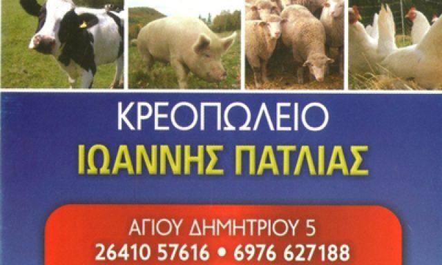 ΚΡΕΟΠΩΛΕΙΟ ΠΑΤΛΙΑΣ-ΓΙΓΚΛΑΣ ΙΩΑΝΝΗΣ