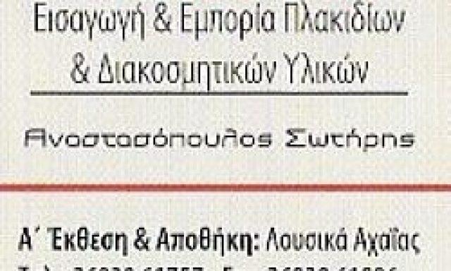 PATRAS CERAM – ΑΝΑΣΤΑΣΟΠΟΥΛΟΣ ΣΩΤΗΡΙΟΣ