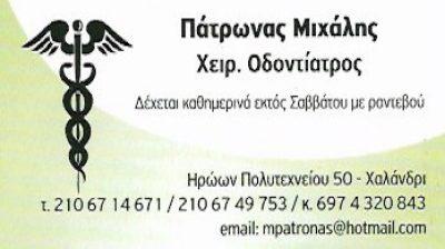 ΠΑΤΡΩΝΑΣ ΜΙΧΑΛΗΣ