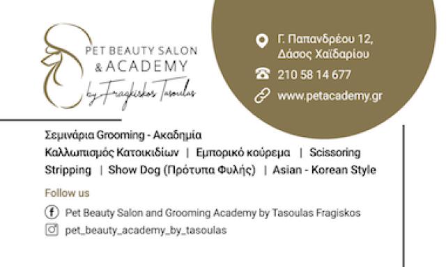 Pet beauty salon and academy by Tasoulas Fragiskos-Φ. ΤΑΣΟΥΛΑΣ Β.ΤΑΣΟΥΛΑΣ